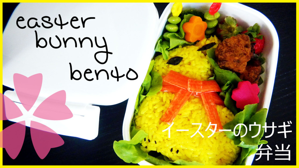 easter bunny bento thumb