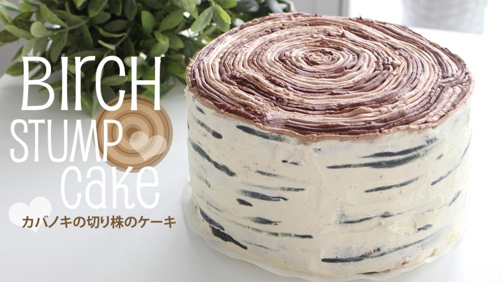 birch stump cake thumb